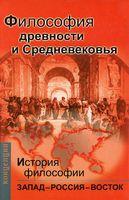 История философии. Запад - Россия - Восток. Книга 1. Философия древности и Средневековья