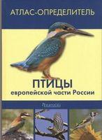 Атлас-определитель. Птицы европейской части России
