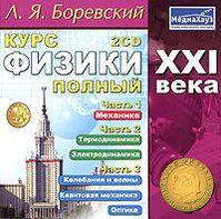 Л.Я. Боревский. Курс физики XXI века. Полный курс
