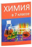 Химия в 7 классе