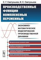 Производственные функции комплексных переменных. Экономико-математическое моделирование производственной динамики (м)