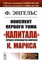"""Конспект первого тома """"Капитала"""" К. Маркса (м)"""