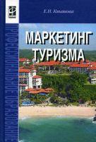 Маркетинг туризма