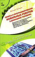 Сборка и программирование мобильных роботов в домашних условиях