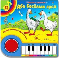 Два веселых гуся. Пианино с огоньками