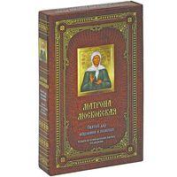 Матрона Московская. Святой дар исцеления и помощи. Святой дар исцеления и помощи (+ икона)