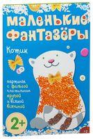 Котик (набор из 8 карточек)