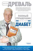 Полный справочник для тех, у кого диабет
