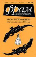 Уксус и крокодилы. 38 лучших рассказов 2006 года