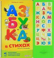 Говорящая азбука в стихах. Книжка-игрушка (+ фломастер)