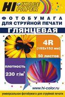 Фотобумага глянцевая односторонняя (50 листов, 230 г/м, 10х15 см)