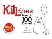 Нарисуй 100 котов. Выпуск 1