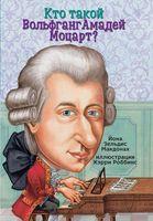 Кто такой Вольфганг Амадей Моцарт?