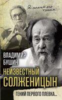 Неизвестный Солженицын. Гений первого плевка...
