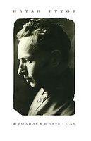 Натан Гутов. Я родился в 1898 году