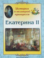 Екатерина II. История о немецкой принцессе