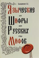 Языческие шифры русских мифов. Боги, звери, птицы