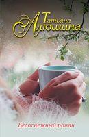 Белоснежный роман (м)
