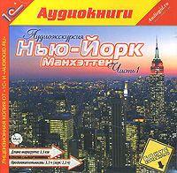 Аудиоэкскурсия. Нью-Йорк. Манхэттен. Часть 1