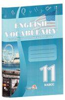 Словарь по английскому языку. English vocabulary. 11 класс
