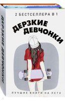 Дерзкие девчонки (комплект из 2-х книг)