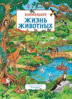 Жизнь животных. Виммельбух. Книжка-картинка