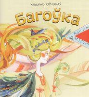 Багоўка