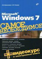 Microsoft Windows 7. Самое необходимое (+ DVD)