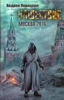 Нашествие. Москва-2016 (книга первая)