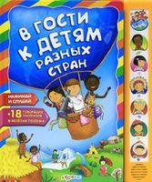 В гости к детям разных стран. Книжка-игрушка