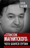 """""""Список Магнитского"""". Чего боится Путин"""