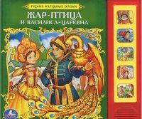 Жар-птица и Василиса-царевна. Книжка-игрушка (5 звуковых кнопок)
