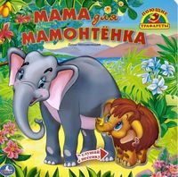 Мама для Мамонтенка. Музыкальные трафареты
