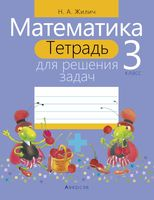 Математика. 3 класс. Тетрадь для решения задач