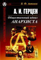 А. И. Герцен. Общественный идеал анархиста