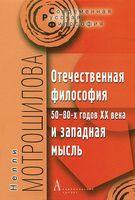 Отечественная философия 50-80-х годов XX века и западная мысль