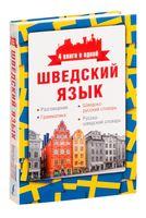 Шведский язык. 4 книги в одной