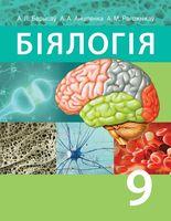 Біялогія. 9 клас