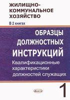 Кадры в жилищно-коммунальном хозяйстве. Книга 1. Образцы должностных инструкций