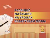 Развіццё маўлення на ўроках беларускай мовы. 2 клас
