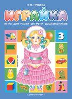 Играйка-3. Игры для развития речи дошкольников