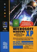 MS Windows XP не для профессионалов