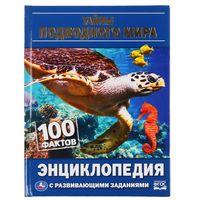 Энциклопедия с развивающими заданиями. Тайны подводного мира