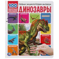 Динозавры. Первая энциклопедия малыша