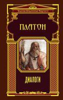 Платон. Диалоги