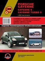 Porsche Cayenne / Cayenne S / Cayenne Turbo S c 2002 г. Руководство по ремонту и эксплуатации