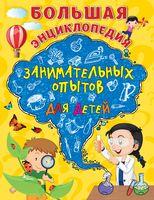 Большая энциклопедия занимательных опытов для детей