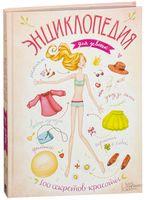 Энциклопедия для девочек. 100 секретов красоты