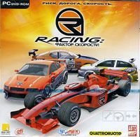Racing. Фактор Скорости
