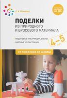 Поделки из природного и бросового материала. 4-5 лет. ФГОС